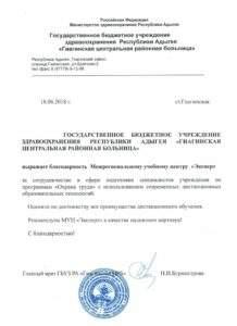"""Благодарственное письмо """"Газпром"""" Симферополь"""