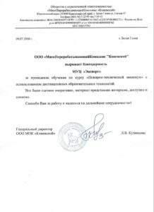 """Благодарственное письмо """"Мясокомбинат Коневской"""" Симферополь"""