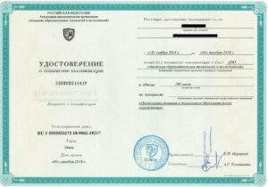 Удостоверение о повышении квалификации