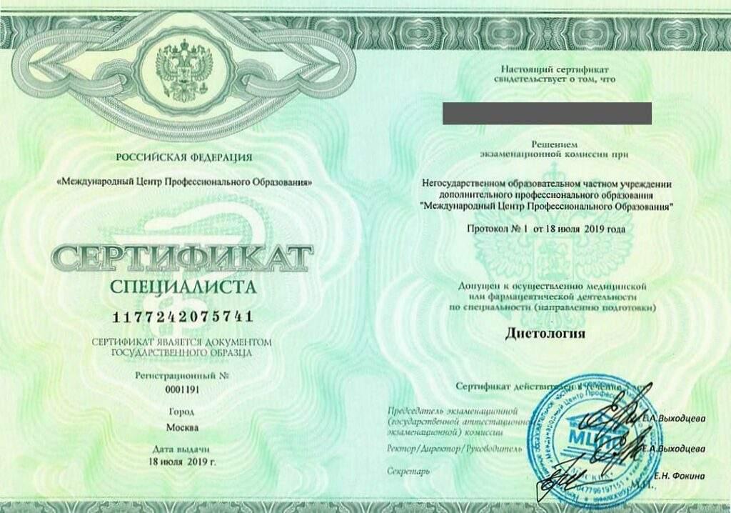 Сертификат Диетология