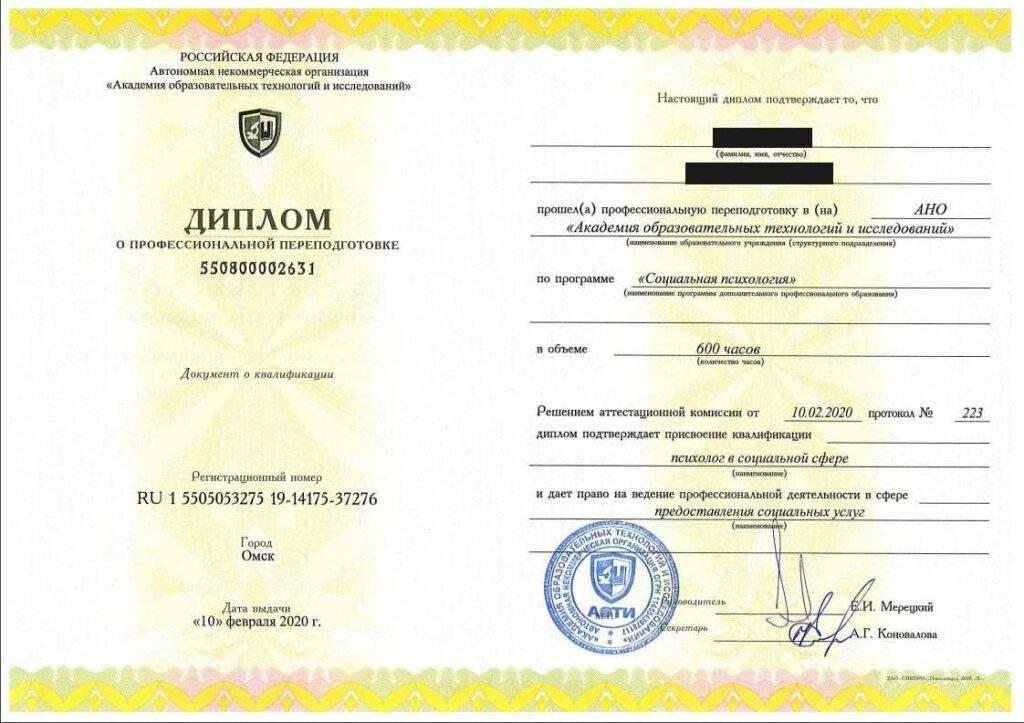 Диплом о профессиональной переподготовке Социальная психология